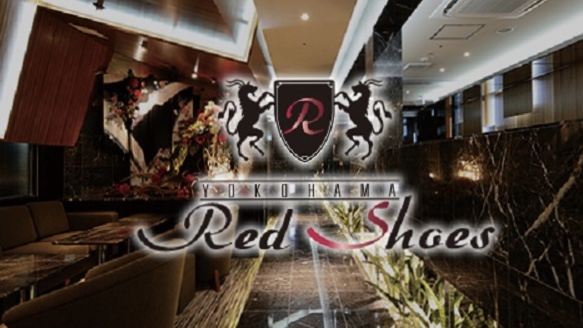 横浜Red Shoes